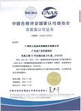 实验室认可证书(中文)